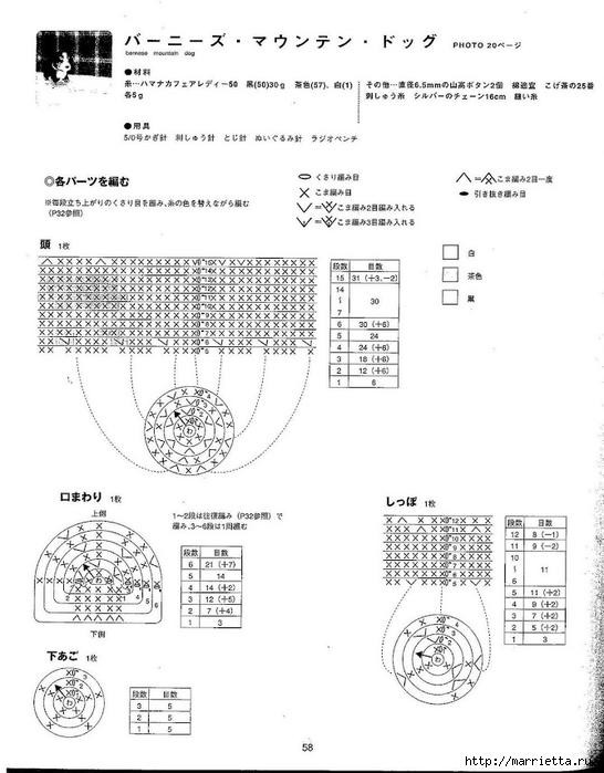 Игрушки АМИГУРАМИ крючком. Японский журнал со схемами (59) (546x700, 182Kb)