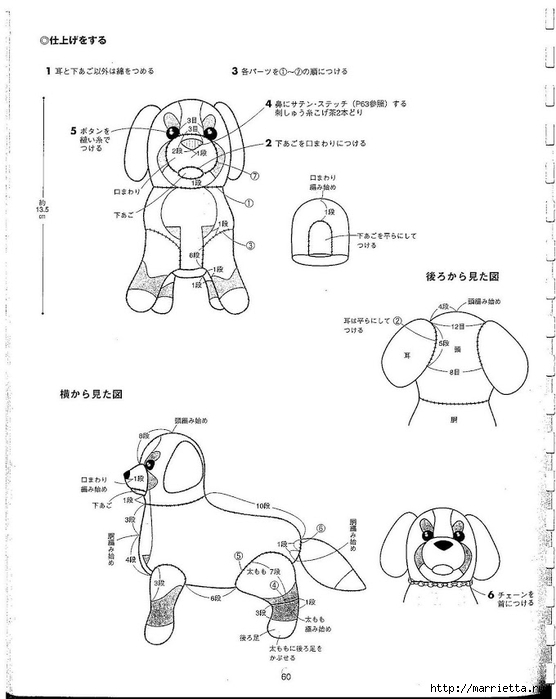 Игрушки АМИГУРАМИ крючком. Японский журнал со схемами (61) (556x700, 147Kb)