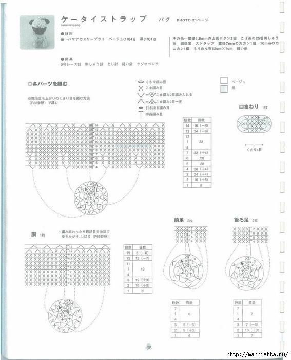 Игрушки АМИГУРАМИ крючком. Японский журнал со схемами (67) (567x700, 179Kb)