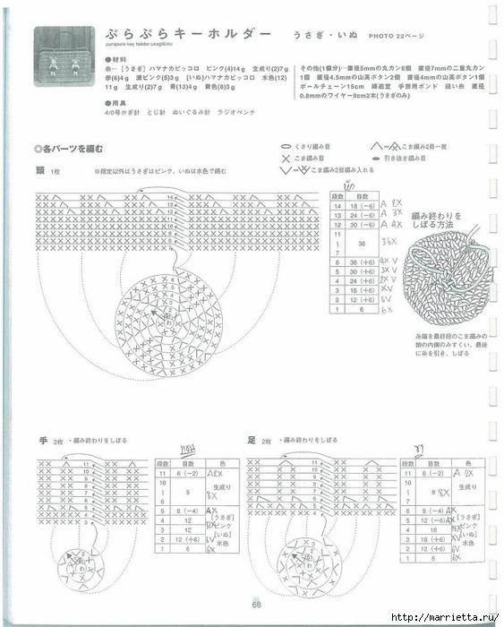 Игрушки АМИГУРАМИ крючком. Японский журнал со схемами (69) (563x700, 207Kb)