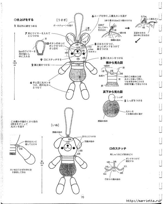 Игрушки АМИГУРАМИ крючком. Японский журнал со схемами (71) (559x700, 178Kb)