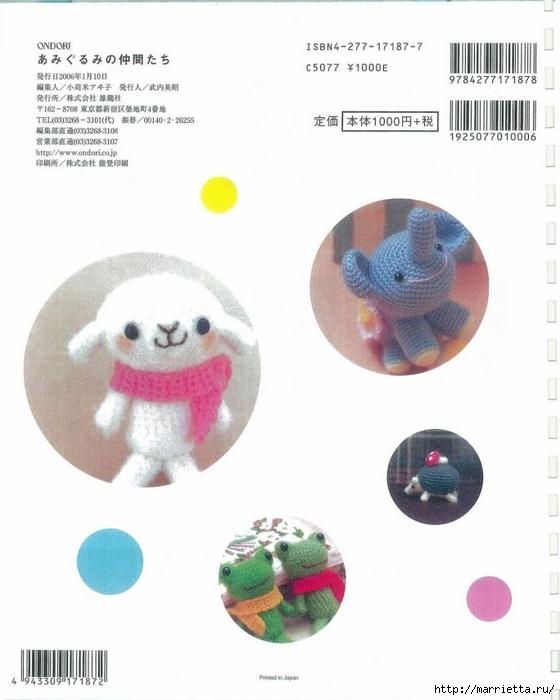 Игрушки АМИГУРАМИ крючком. Японский журнал со схемами (75) (560x700, 159Kb)