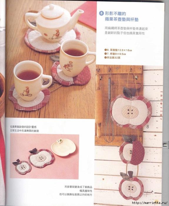 Лоскутное шитье. Японский пэчворк. Журнал (4) (575x700, 264Kb)