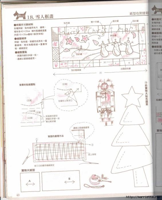 Лоскутное шитье. Японский пэчворк. Журнал (10) (566x700, 233Kb)