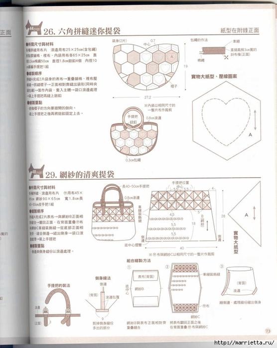 Лоскутное шитье. Японский пэчворк. Журнал (14) (556x700, 218Kb)