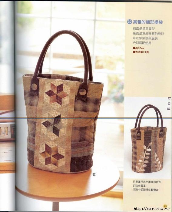 Лоскутное шитье. Японский пэчворк. Журнал (19) (568x700, 252Kb)