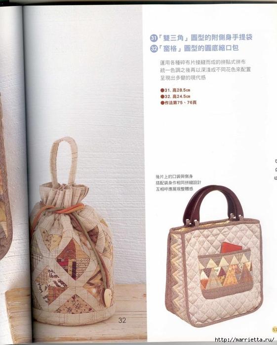 Лоскутное шитье. Японский пэчворк. Журнал (23) (561x700, 233Kb)