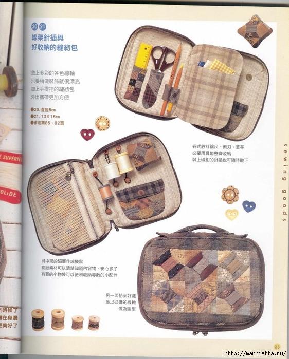 Лоскутное шитье. Японский пэчворк. Журнал (31) (562x700, 286Kb)