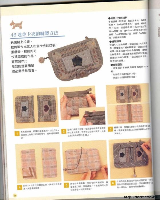 Лоскутное шитье. Японский пэчворк. Журнал (33) (560x700, 273Kb)