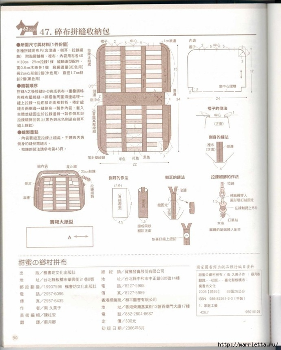 Лоскутное шитье. Японский пэчворк. Журнал (35) (561x700, 227Kb)