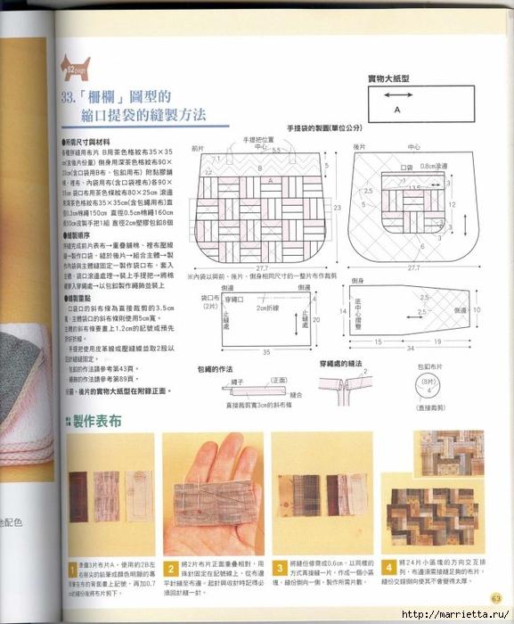 Лоскутное шитье. Японский пэчворк. Журнал (37) (577x700, 246Kb)