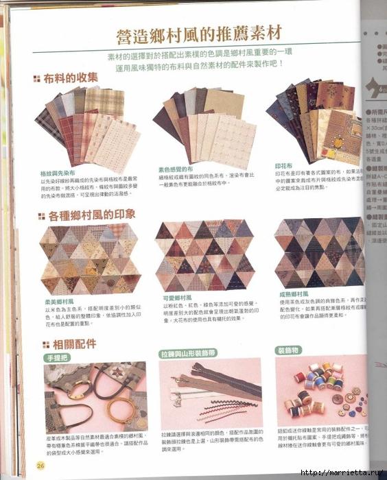 Лоскутное шитье. Японский пэчворк. Журнал (39) (564x700, 274Kb)