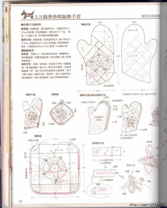 Лоскутное шитье. Японский пэчворк. Журнал (41) (562x700, 263Kb)