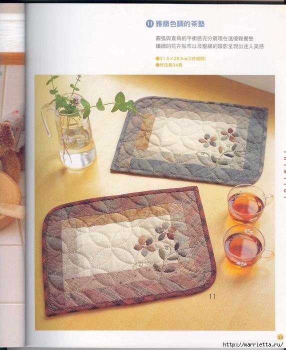 Лоскутное шитье. Японский пэчворк. Журнал (42) (572x700, 274Kb)