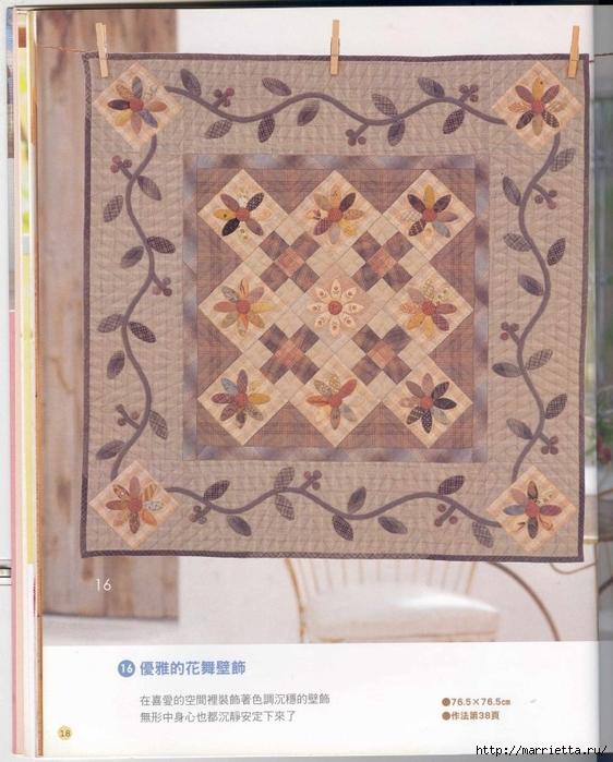 Лоскутное шитье. Японский пэчворк. Журнал (44) (562x700, 289Kb)