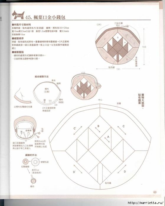 Лоскутное шитье. Японский пэчворк. Журнал (46) (559x700, 183Kb)