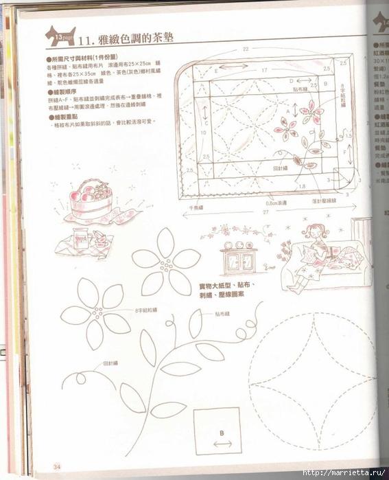 Лоскутное шитье. Японский пэчворк. Журнал (48) (567x700, 233Kb)