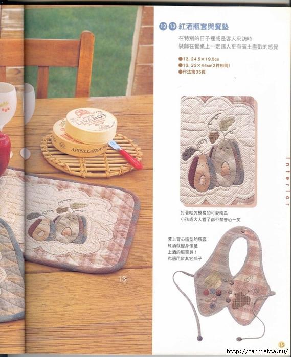 Лоскутное шитье. Японский пэчворк. Журнал (50) (569x700, 285Kb)