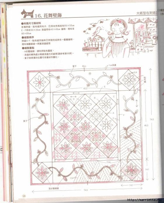 Лоскутное шитье. Японский пэчворк. Журнал (53) (562x700, 290Kb)