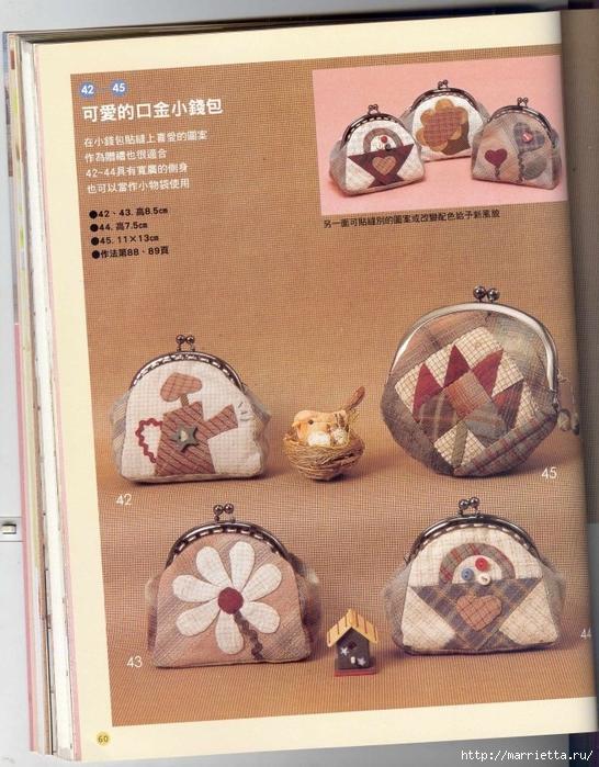 Лоскутное шитье. Японский пэчворк. Журнал (55) (546x700, 320Kb)