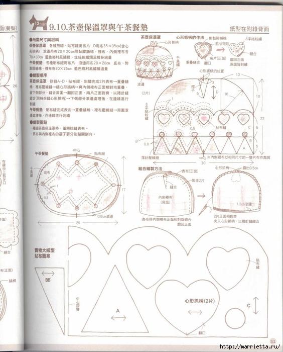 Лоскутное шитье. Японский пэчворк. Журнал (62) (564x700, 253Kb)