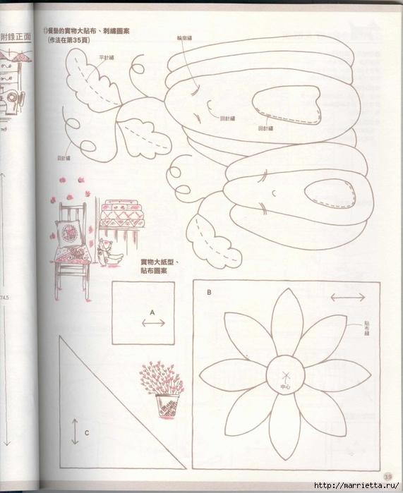 Лоскутное шитье. Японский пэчворк. Журнал (66) (571x700, 234Kb)