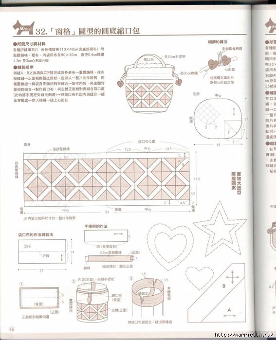 Лоскутное шитье. Японский пэчворк. Журнал (69) (567x700, 232Kb)