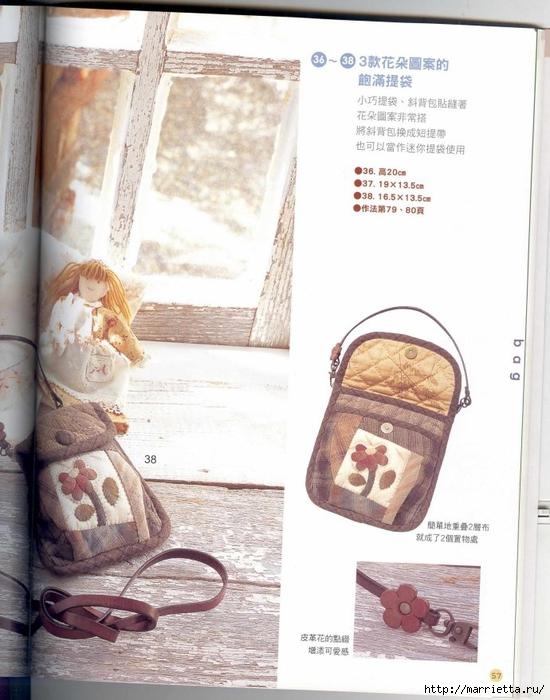 Лоскутное шитье. Японский пэчворк. Журнал (71) (550x700, 253Kb)