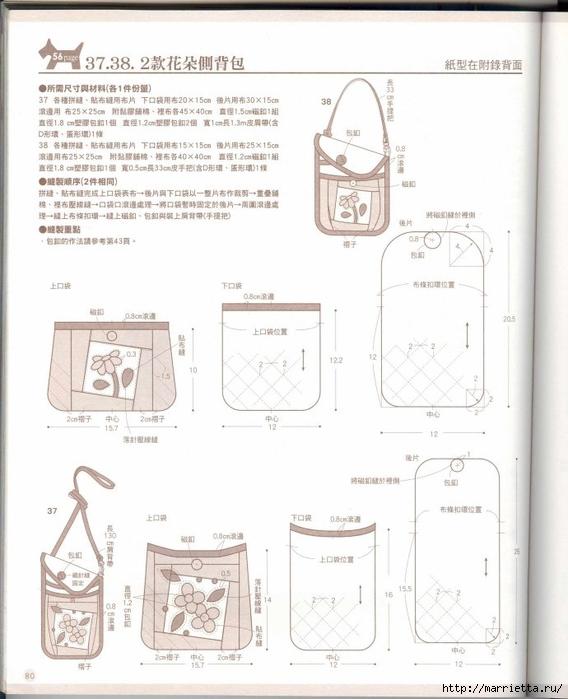 Лоскутное шитье. Японский пэчворк. Журнал (73) (568x700, 207Kb)