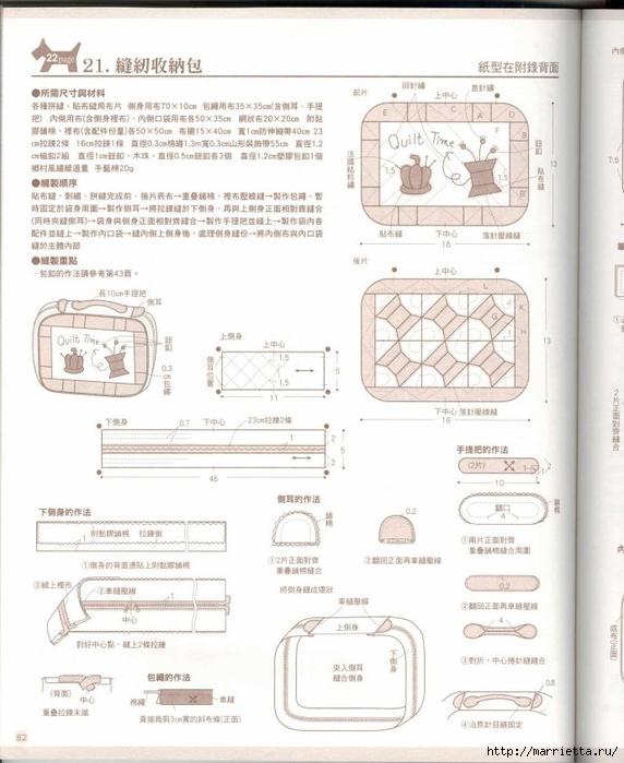 Лоскутное шитье. Японский пэчворк. Журнал (75) (572x700, 242Kb)