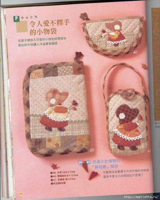 Лоскутное шитье. Японский пэчворк. Журнал (77) (559x700, 310Kb)
