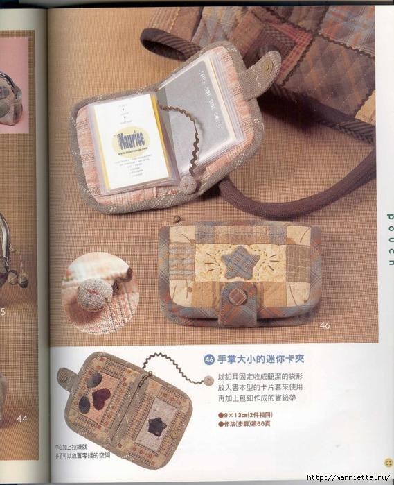 Лоскутное шитье. Японский пэчворк. Журнал (81) (569x700, 311Kb)