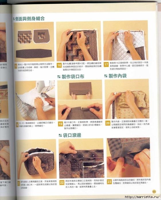 Лоскутное шитье. Японский пэчворк. Журнал (83) (561x700, 279Kb)