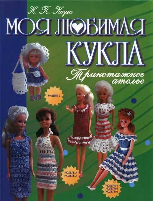 Moya_lubimaya_kukla_trikotag_1 (534x700, 293Kb)