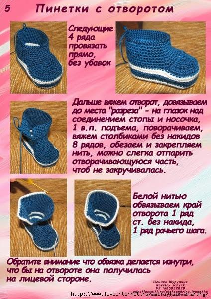 Вязание пинеток и тапочек для детей 84