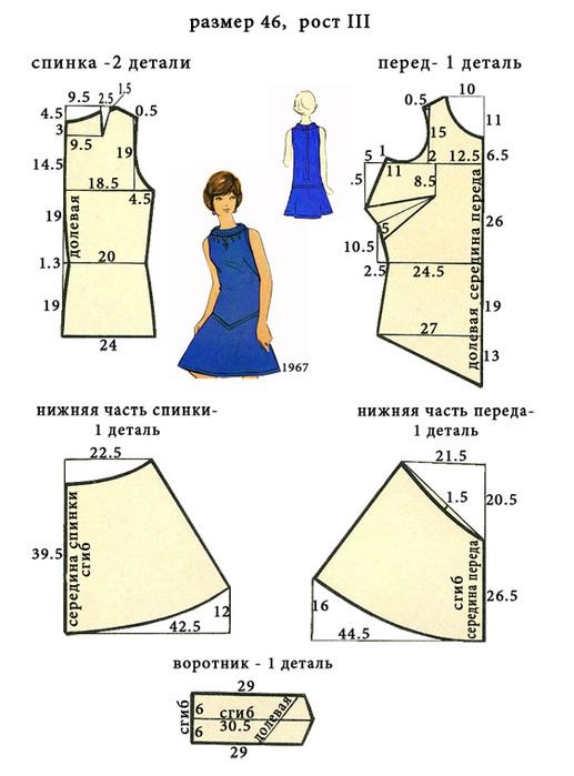 Шьем платье и выкройка