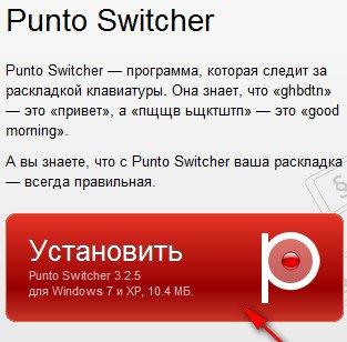 Лично у меня установлена очень полезная бесплатная программа Punto Switcher, для тех, кто