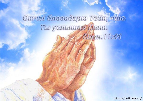 3925311_Bog_prosba (600x425, 125Kb)