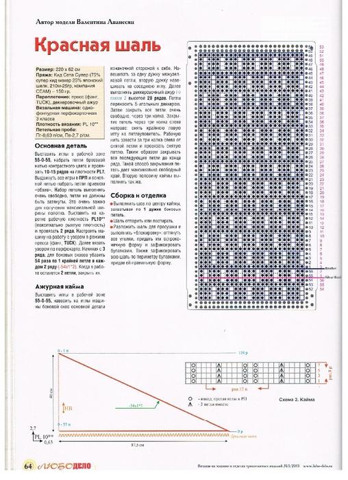 лд 3 2013 062 (508x700, 279Kb)