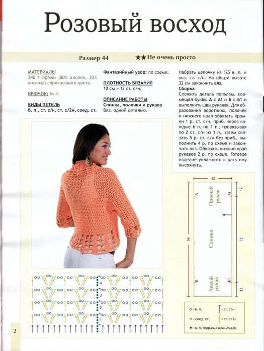 crochetemodan0258 (525x700, 218Kb)