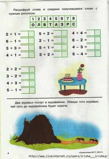 Логические примеры математика 3 класс