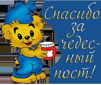 90425899_Spasibo_za_chudesnuyy_post (350x296, 139Kb)