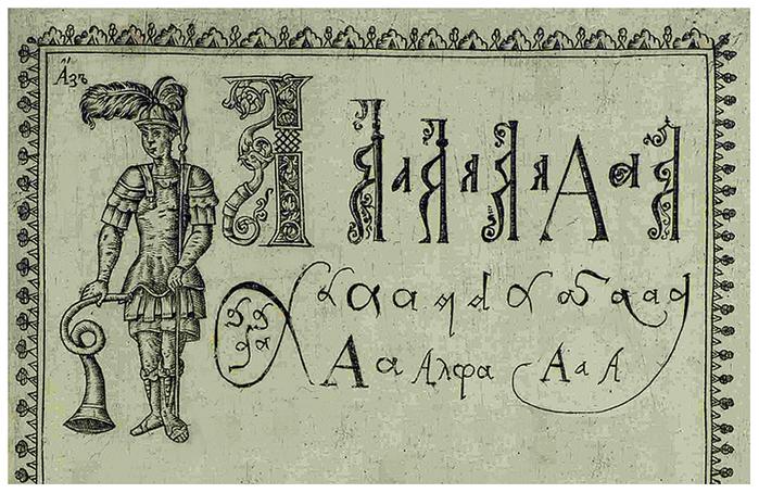 Интересные факты о первой букве алфавита