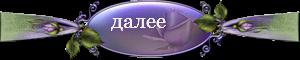 95026443_0_479e3_4283fc3f_M (300x60, 35Kb)