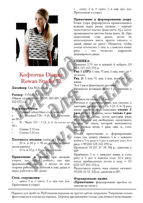 Dionne_p1 (493x700, 215Kb)