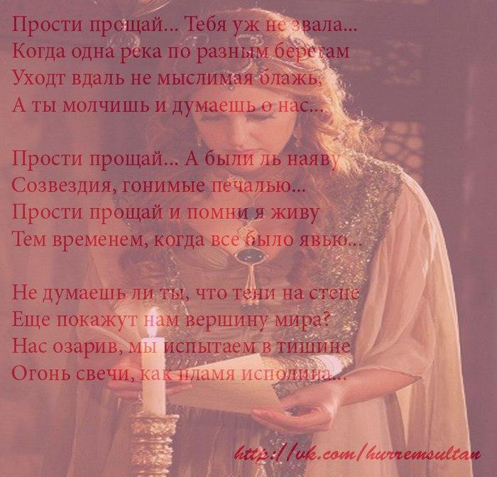 Стих мой турецкий мужчина