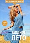 Превью 88203753_vyaz_kopilka_6_2012 (230x331, 69Kb)