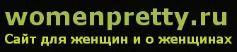 http://www.womenpretty.ru//3676705_ (335x74, 7Kb)