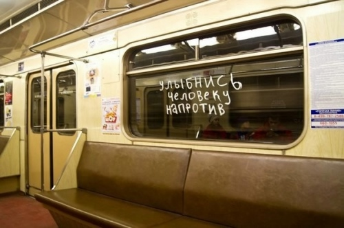Партизанинг: необычные надписи