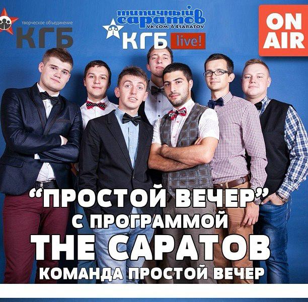 'Простой Bечер' с программой 'The Саратов!'